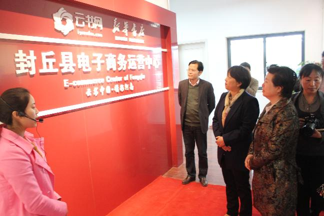贾瑞琴主任在封丘县电商产业园参观