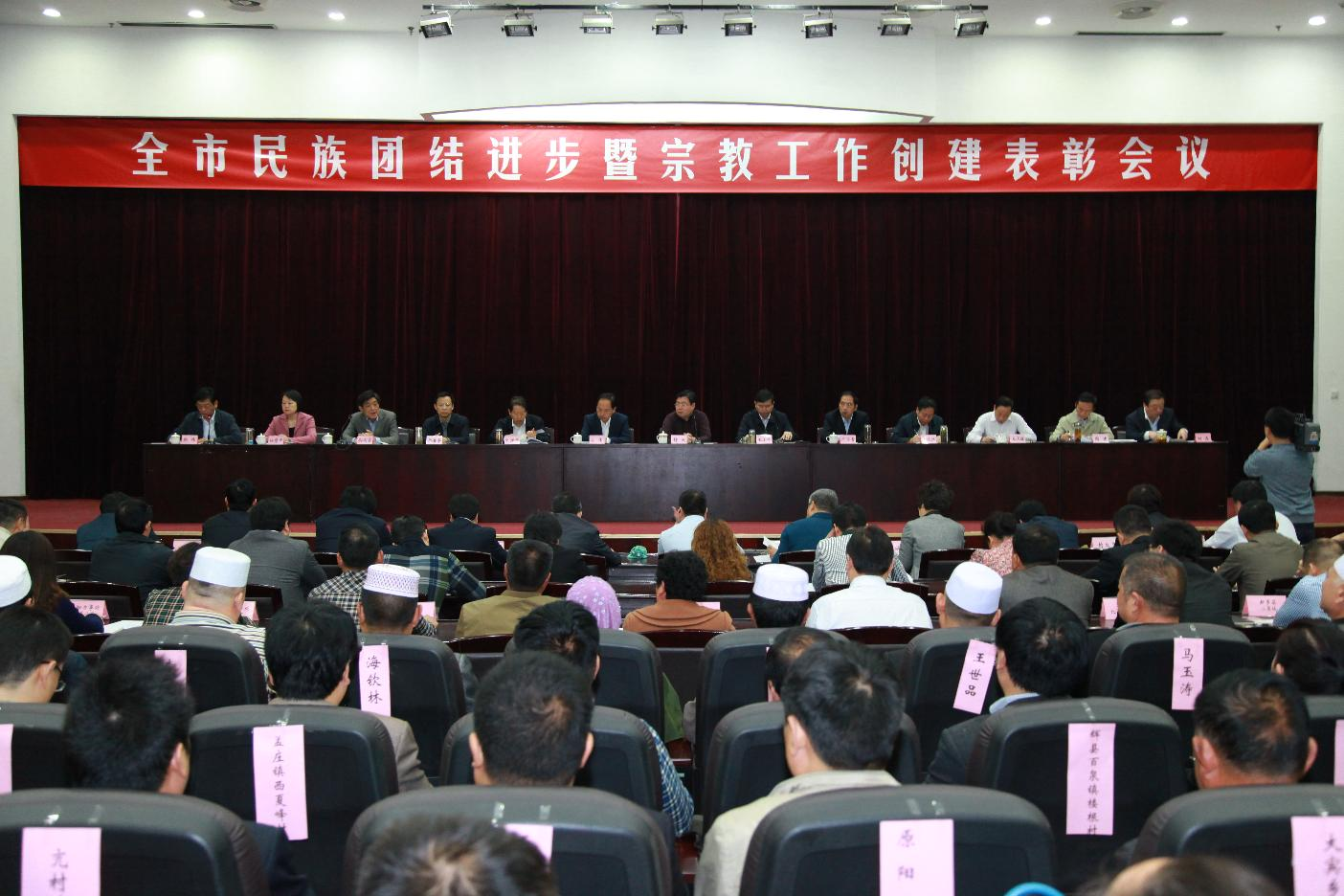 新乡市召开民族团结进步暨宗教工作创建表彰会