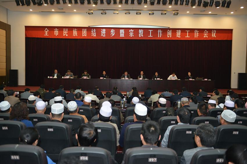 新乡市隆重召开民族团结进步暨宗教工作创建工作会议