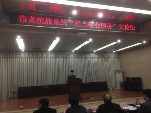 民盟濮阳市委组织参加统战系统论坛