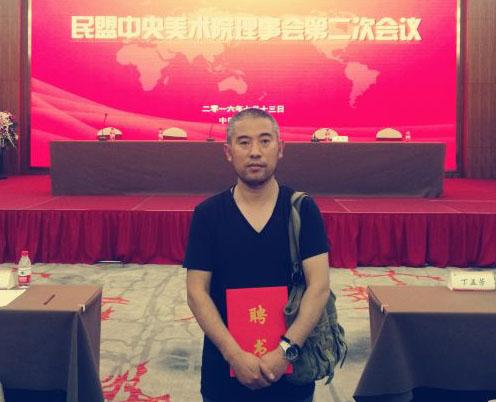 盟员张鸿亮被聘为民盟中央美术院理事