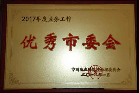 民盟濮阳市委获盟省委2017年盟务工作优秀市委会