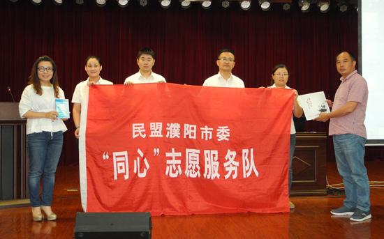 民盟濮阳市委华龙区支部举办预防职务犯罪警示教育讲座