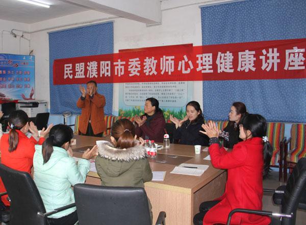 民盟濮阳市委举办教师心理健康讲座