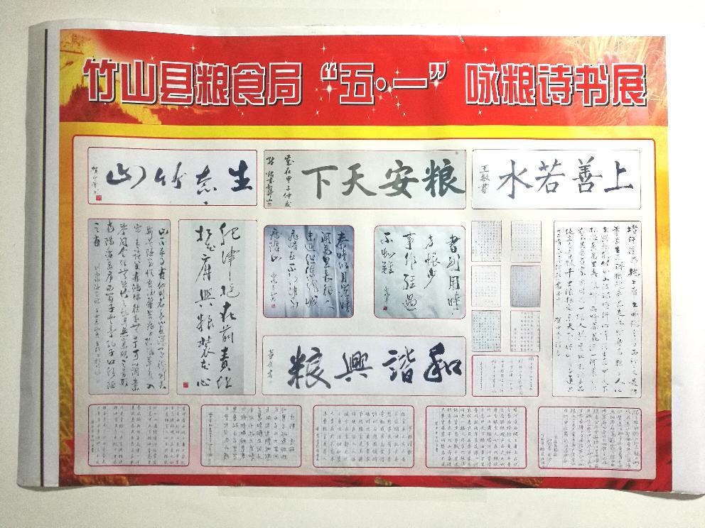 竹山县粮食局举办五一咏粮诗书展