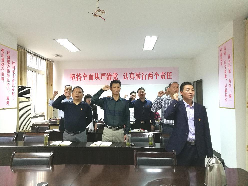县粮食局贯彻落实省市党风廉政建设暨两学一做会议精神