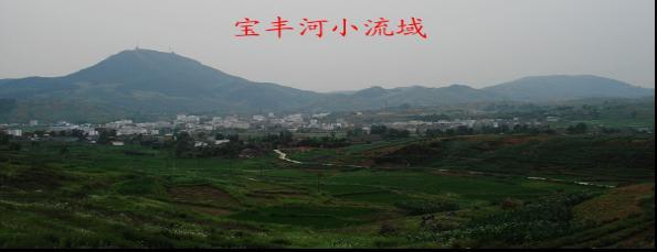 宝丰河小流域