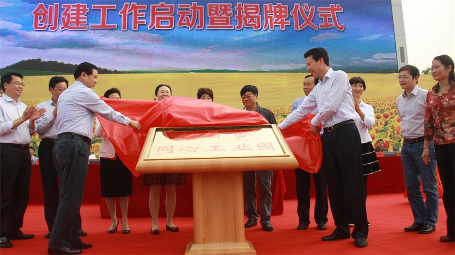 宜昌市同心工业园创建工作正式启动