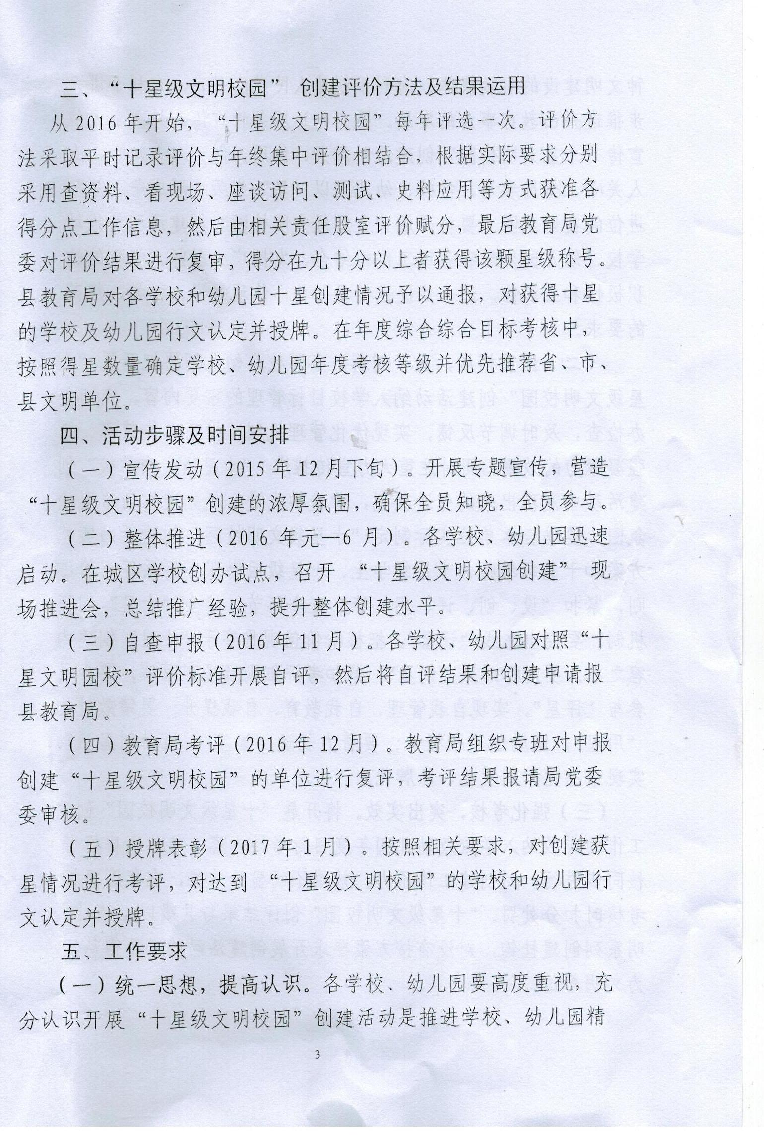 兴山县十星级文明校园创建实施方案(试行)