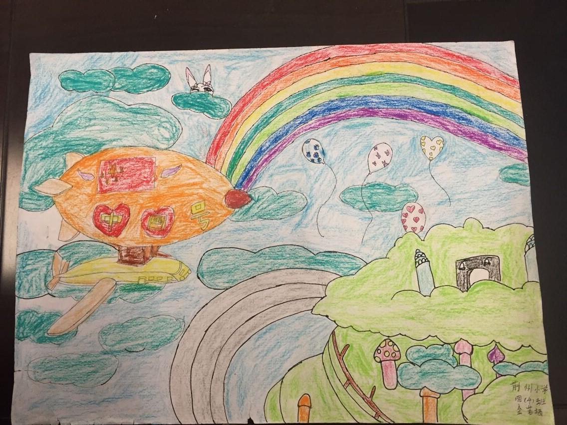 届荆州市青少年科技创新大赛少年儿童科学幻想绘画比赛