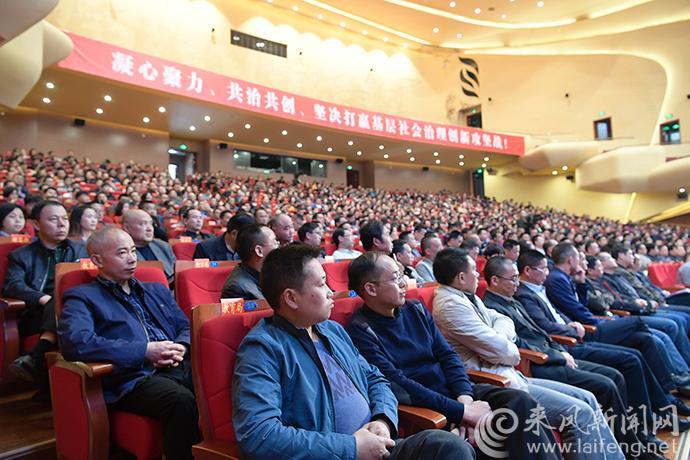 来凤县召开基层社会治理创新试点动员大会