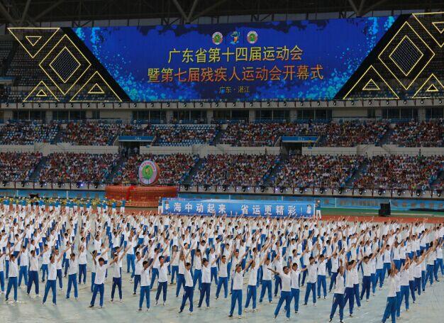 广东省第十四届运动会暨第七届残疾人运动会隆重开幕