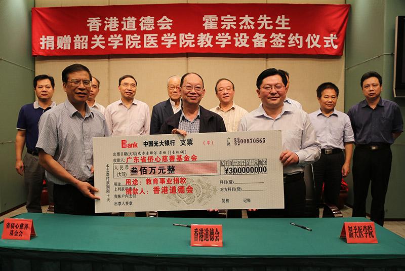 香港道德会及霍宗杰先生向省侨心基金会捐款助学