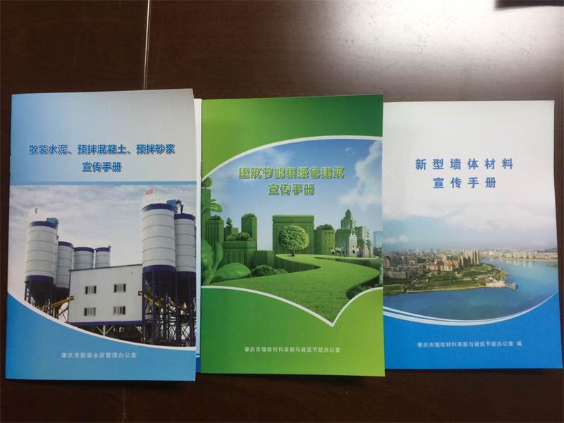 2017年建筑节能宣传月之宣传手册