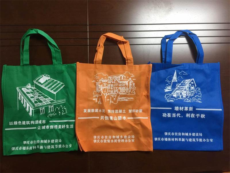2017年建筑节能宣传月之宣传环保袋