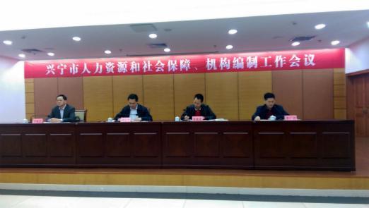 2016年全市人社机构编制工作会议召开