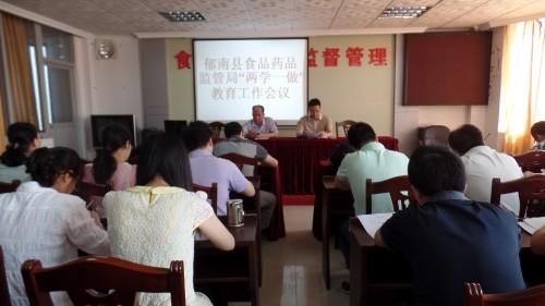2016年5月11日县食品药品监管局召开两学一做教育工作会议