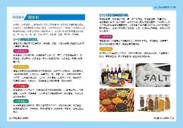 日常食品消费选购指南四——调味料