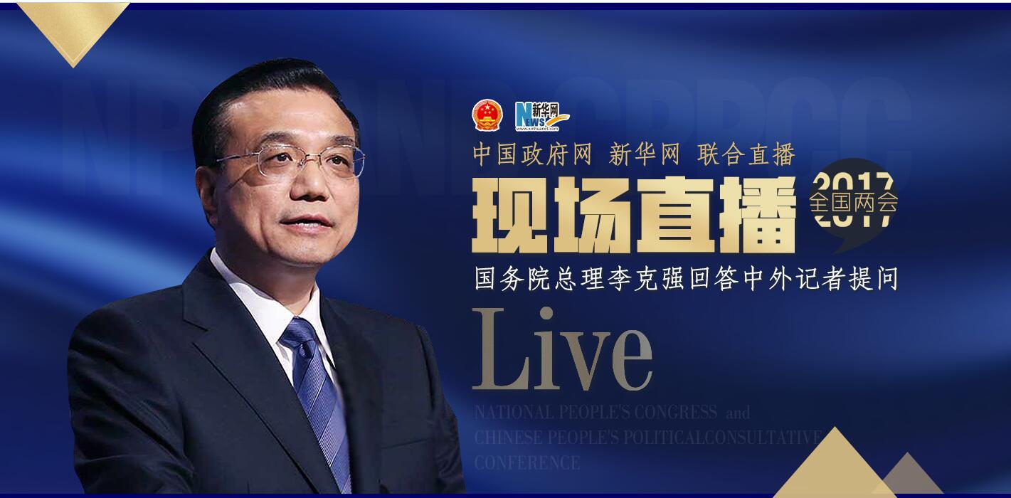直播国务院总理李克强回复中外记者提问
