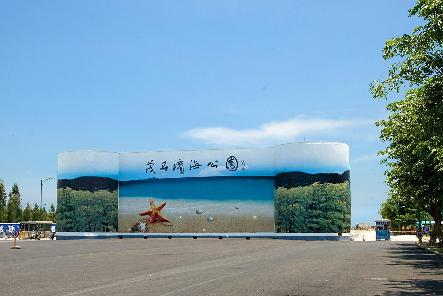 茂名滨海公园