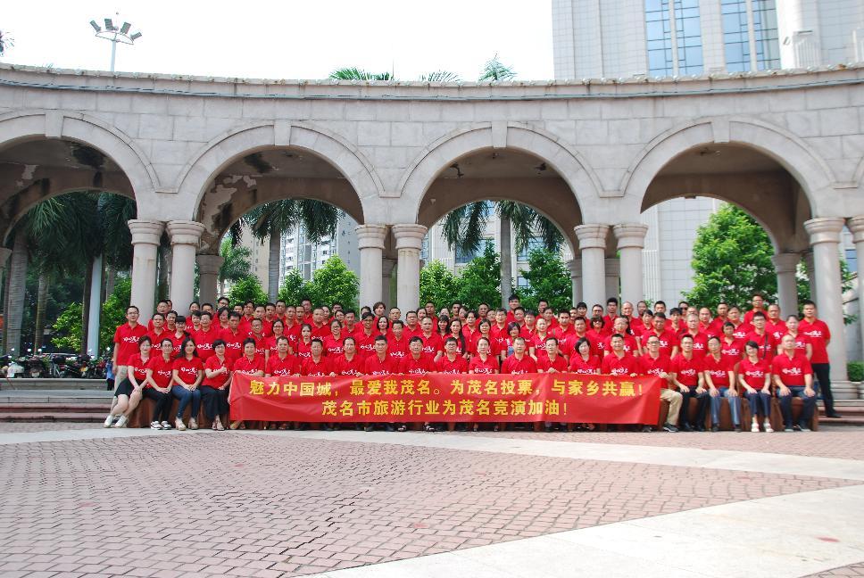 全市旅游行业助力茂名竞演魅力中国城
