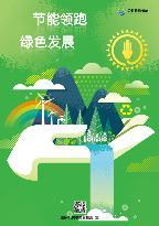 节能领跑绿色发展