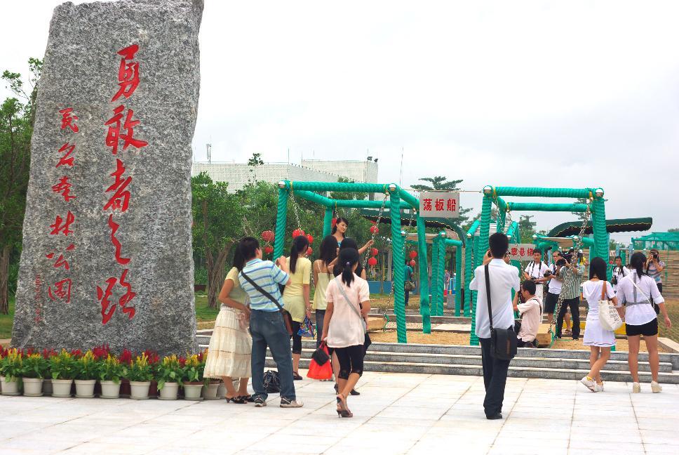 广东茂名森林公园