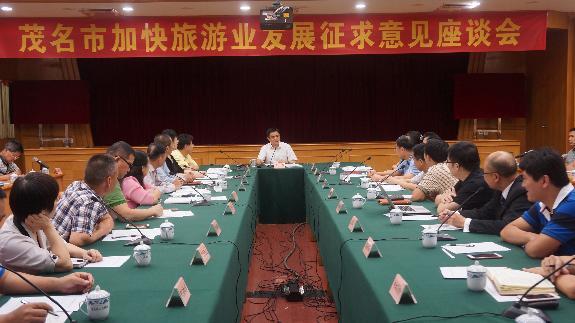 李红军市长主持加快旅游业发展征求意见座谈会