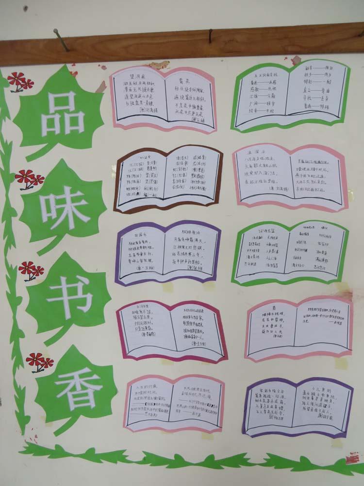 龙中小学精心布置教室,营造温馨乐园图片