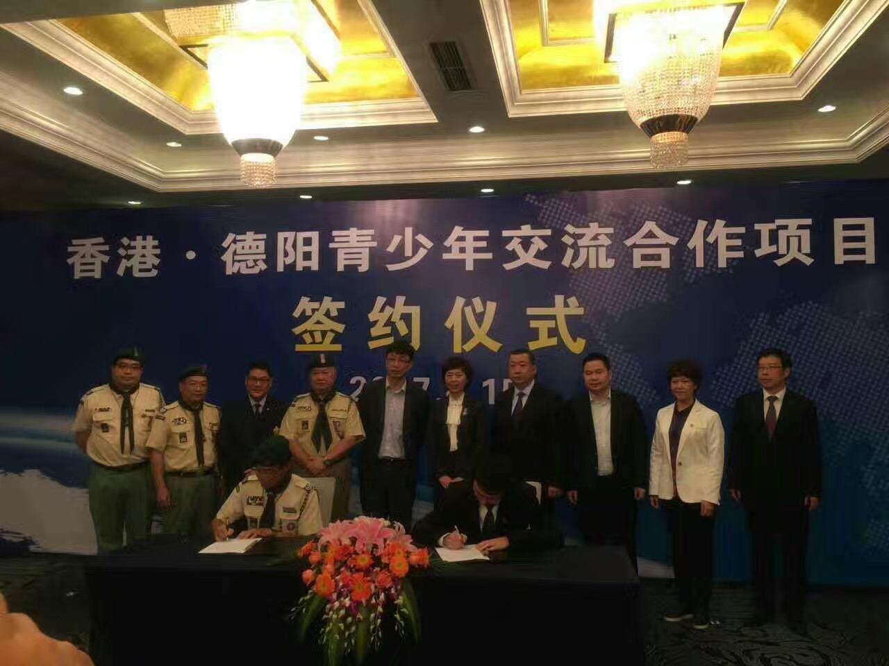香港德阳青少年交流合作项目签约仪式