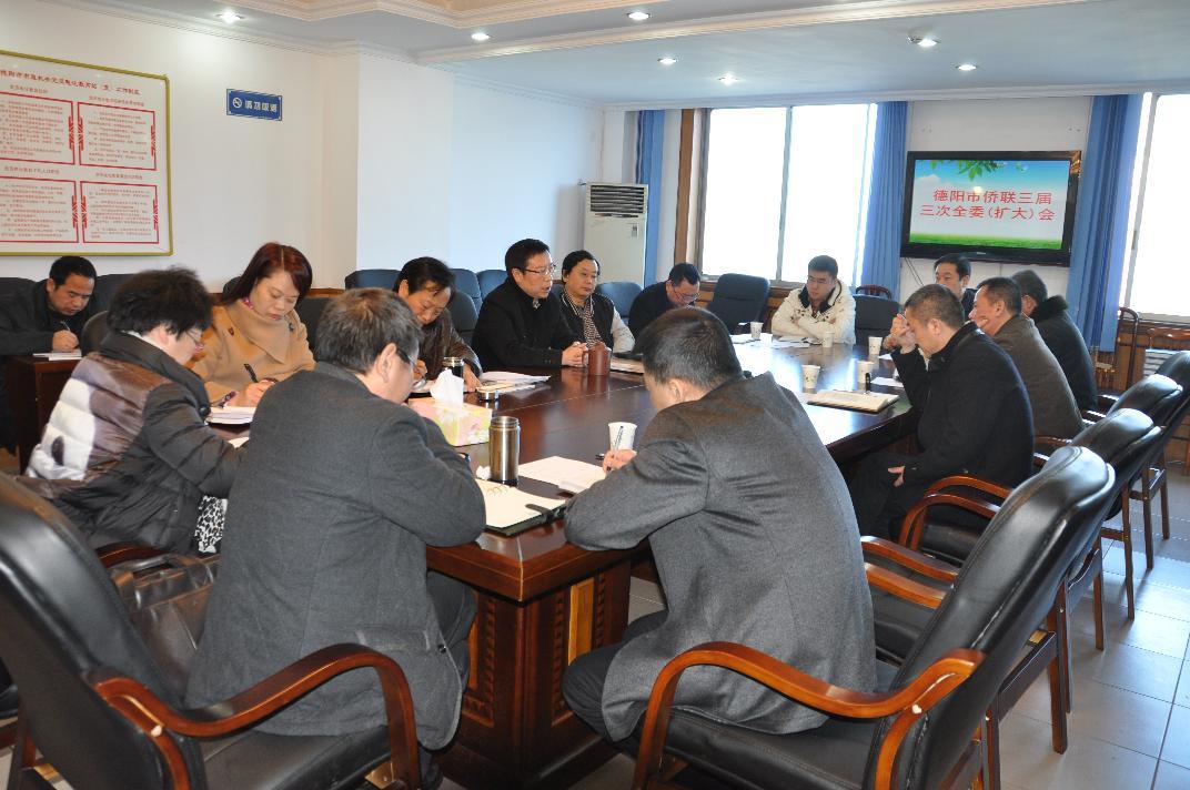 德阳市侨联召开三届三次全委会研究部署2015年工作