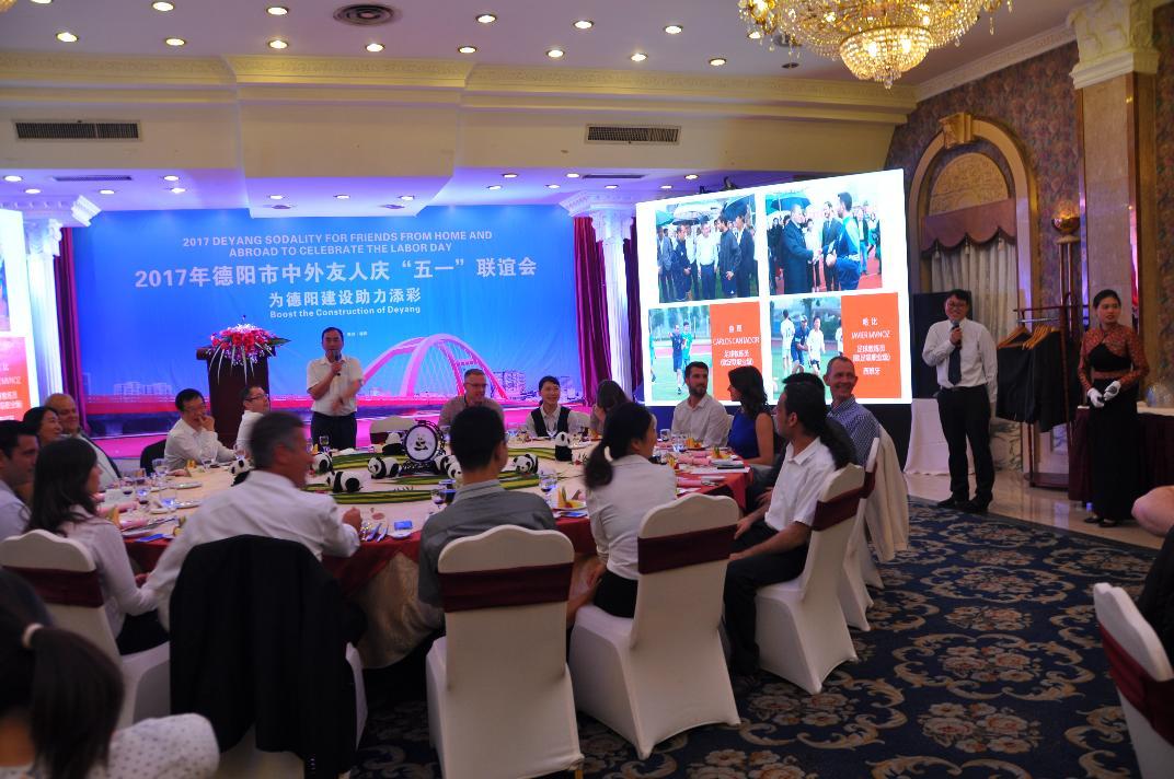 德阳市举办2017年中外友人庆五一联谊会