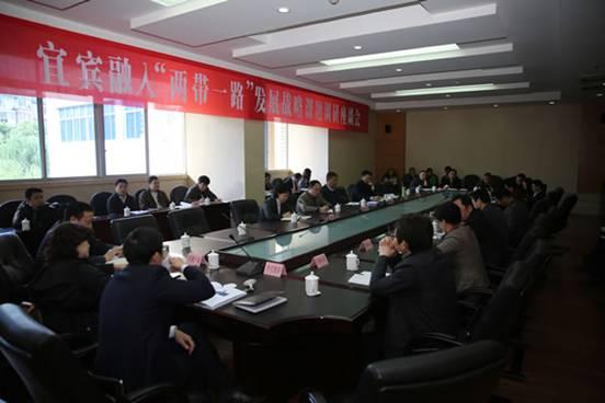中国社科院来宜宾调研两带一路发展战略