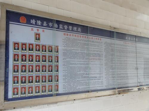 晴隆县市监局政务宣传栏