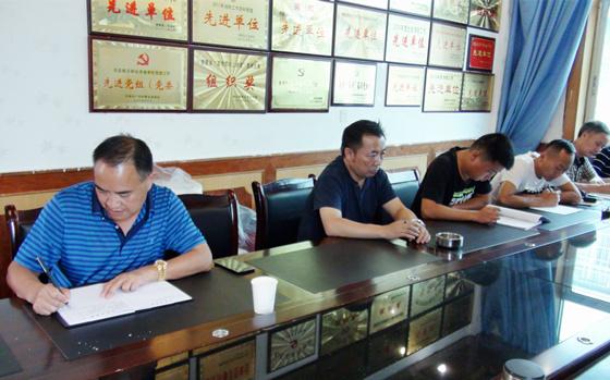 晴隆市监局召开党组第十六次(扩大)会议