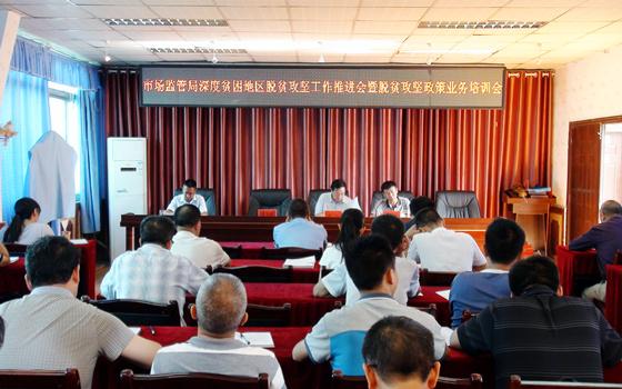 晴隆县市场监督管理局召开脱贫攻坚工作会议