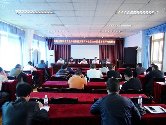 晴隆县召开煤矿企业主体责任落实暨特种设备安全隐患治理行政约谈会