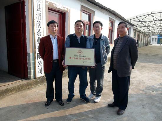 晴隆县清韵茶业有限公司荣获贵州省著名商标
