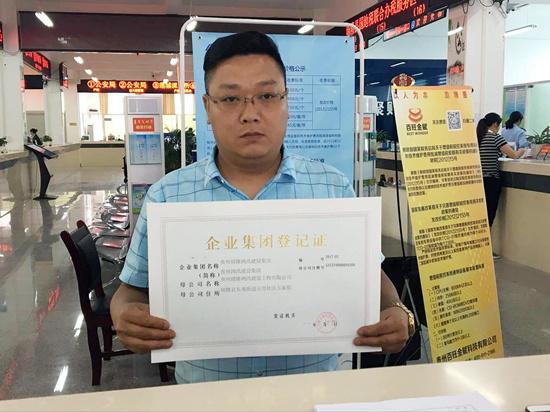 晴隆县颁发首家企业集团登记证