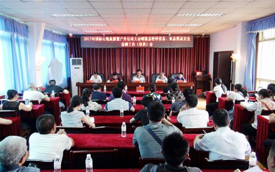 晴隆县召开重大活动期间安全保障工作培训会