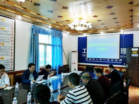 晴隆县召开消费者协会第五届常务理事会会议