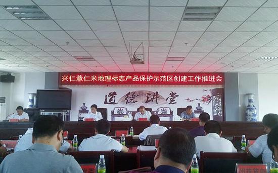 州质监局召开兴仁薏仁米地理标志产品保护示范区创建工作推进会