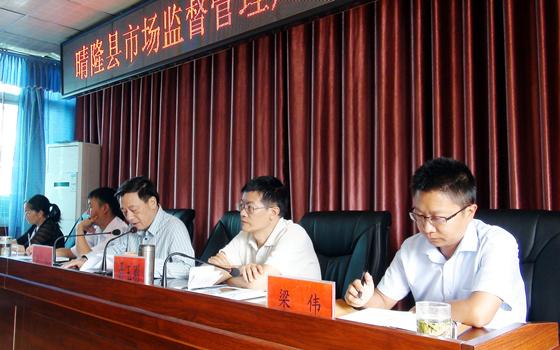 晴隆市监局召开全体干部职工会议