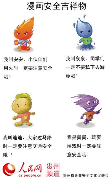 人民网贵州发布首套安全漫画系列丛书