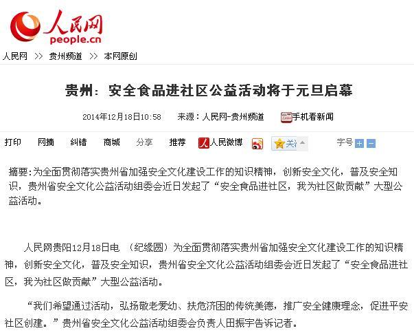 人民网贵州安全食品进社区公益活动将于元旦启幕
