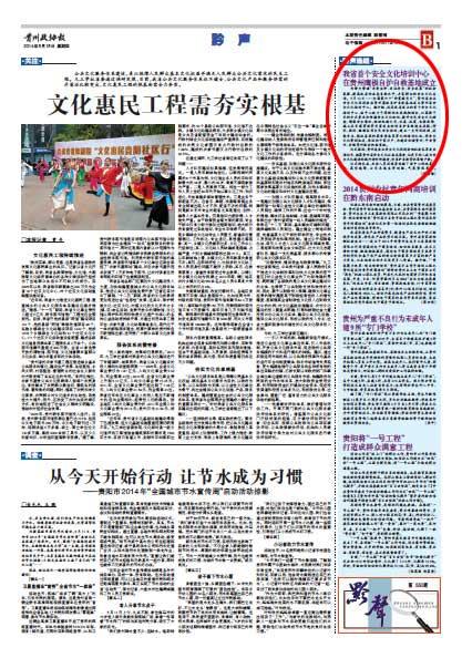 贵州政协报我省首个安全文化培训中心在贵州鹰极自护自救基地成立