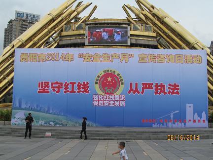 """组委会参与贵阳市6月 """"安全生产月""""宣传咨询日活动"""