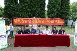 贵州省安全文化培训中心成立仪式在贵阳举行