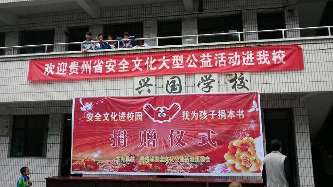 组委会在贵阳兴国学校开展首期捐赠  图书活动