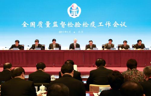全国质量监督检验检疫工作会议在京召开